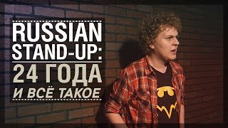 RUSSIAN STAND-UP: 24 года и всё такое