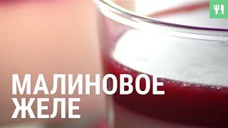 Как приготовить малиновое желе(В этом видео мы расскажем вам, как приготовить нежное малиновое желе! Приятного аппетита! ▻Узнайте больше..., 2015-12-08T12:25:16.000Z)