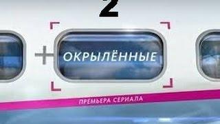Окрыленные 2 серия HD