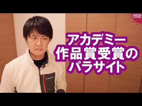 2020/02/14 アカデミー作品賞受賞の韓国映画「パラサイト」を見ました。韓国社会は闇が深いですね…