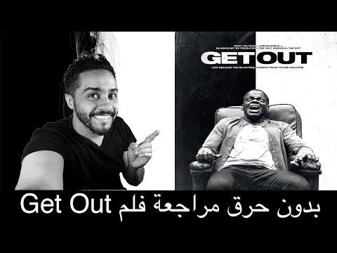 #بلوري_الأسبوع #بدون_حرق مراجعة فلم Get Out
