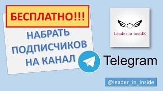 Как заработать в Телеграм без вложений и стать миллионером | Новый способ