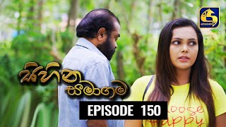 SIHINA SAMAGAMA Episode 150 ||''සිහින සමාගම'' || 29th December 2020 Thumbnail