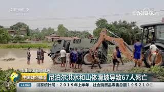[中国财经报道]南亚三国暴雨成灾 印度洪灾致近50人死亡| CCTV财经