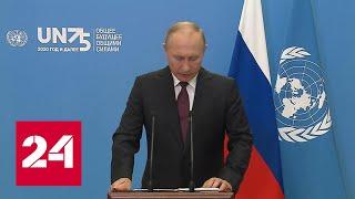 Путин: восстановление экономики после пандемии потребует новых нестандартных решений - Россия 24