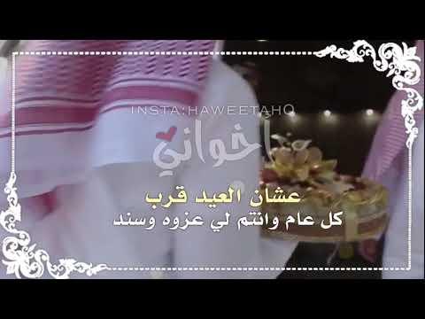 تهنئة العيد اخواني Youtube