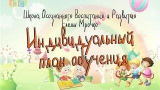 Индивидуальный план обучения. Школа Елены Мрочко