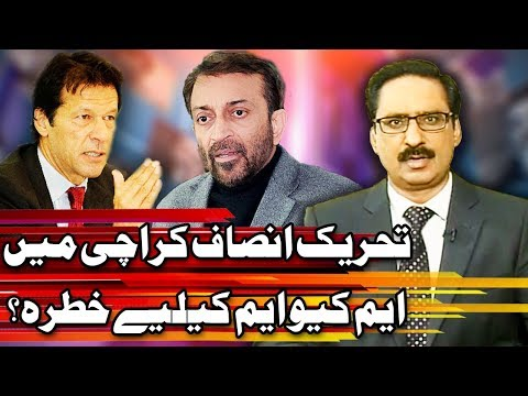 Kal Tak - 20 September 2017 | Express News
