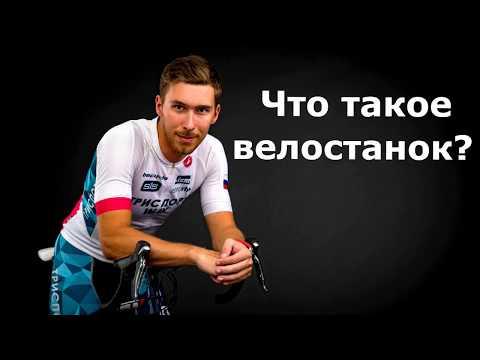 Велотренажер из велосипеда.Что такое велостанок? Велотренажер недорого