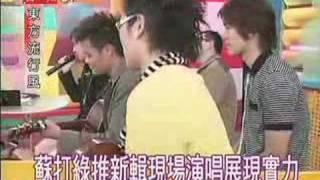 東方流行風 20061113 蘇打綠 (王菲 - 棋子LIVE)