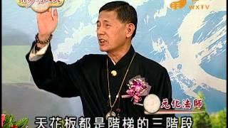 元冠法師 元呈法師 元化法師 (1)【用易利人天62】  WXTV唯心電視台