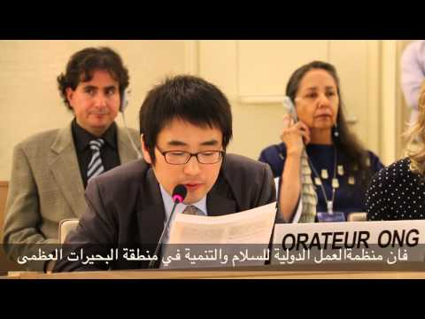 29 Session of HRC, Geneva 26 June 2015  International Action for Peace and Development in the Great