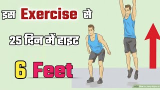 hiit workout for height Increase screenshot 4