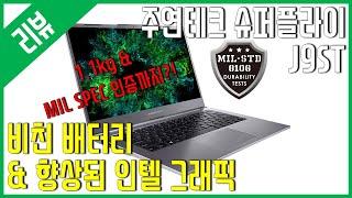 [리뷰] 주연테크 슈퍼플라이 J9ST - 1.1키로의 …