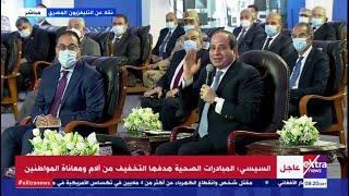 الآن   الرئيس السيسي يداعب وزير الزراعة بسبب أكل الفطير: