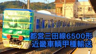 【近畿車輌製造】都営三田線6500形甲種輸送 鴫野・島本・山科・守山にて