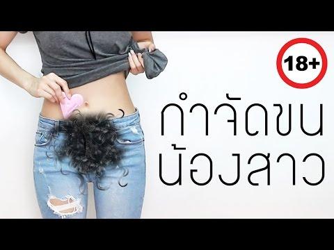 วิธีกำจัดขนน้องสาว bikini wax + laser + trim | Janemakeup