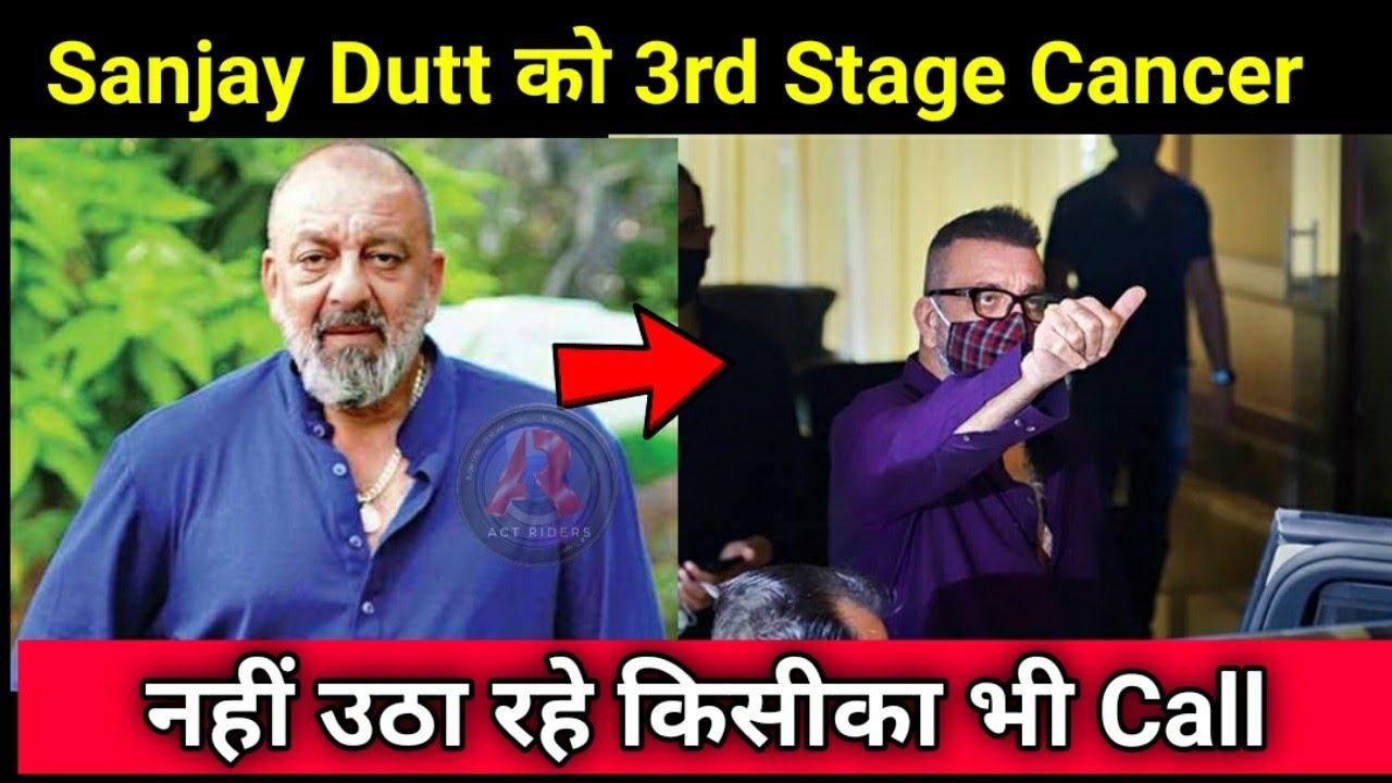 Sanjay Dutt को हुआ कैंसर | नहीं उठाया Salman और Amitabh का फोन