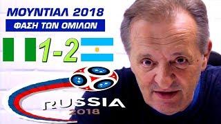 Ο Γιώργος Γεωργίου σχολιάζει Αργεντινή - Νιγηρία 2-1 (27/6/2018)