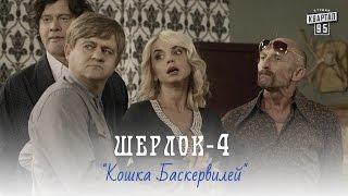 Шерлок, серия 4 - Кошка Баскервилей | Комедия 2015