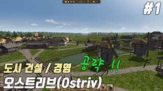 #1) 베니쉬드와 유사한 도시 경영/건설 게임. 오스트리브(Ostriv) 공략/팁/가이드 screenshot 5