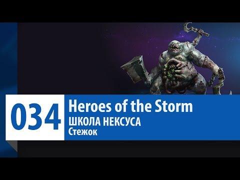 видео: Школа Нексуса - Стежок (Гайд, Руководство, Обзор) | heroes of the storm