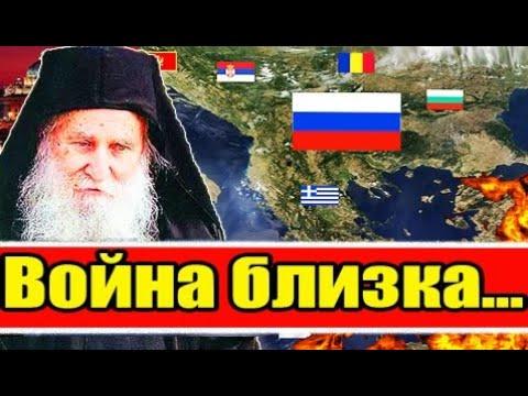 ПОСЛЕДНЯЯ ВОЙНА УЖЕ БЛИЗКА / Пророчества старца Иосифа Ватопедского