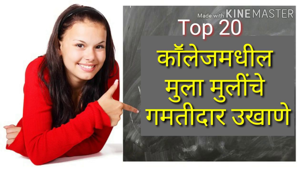 Marathi ukhane windows phone download in applications tag.