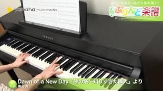 Dawn of a New Day 「砂の塔~知りすぎた隣人」より / 横山 克 : ピアノ(ソロ) / 中級