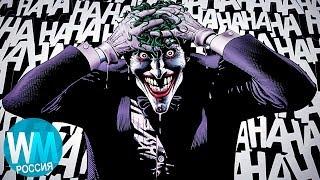 10 Случаев Смерти Джокера