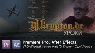 УРОК: Полный монтаж клипа «DJ Krypton - Один». Часть 6