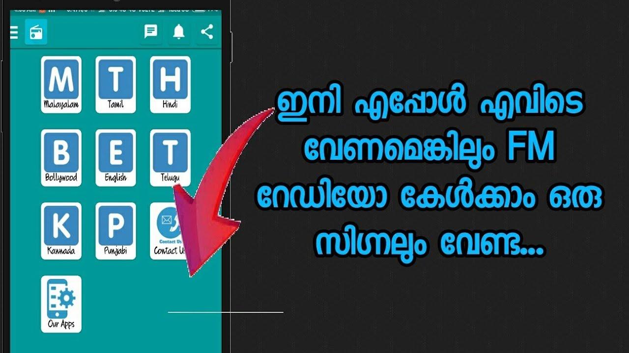 No Signal Issue Listen FM Radio Anywhere | ഇനി സിഗ്നൽ ഒരു പ്രശ്നമേ അല്ല FM  റേഡിയോ കേൾക്കൂ