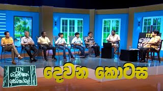 ITN Television Iskole - (2021-04-25) | ITN Thumbnail