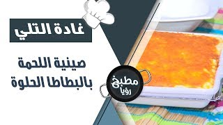 صينية اللحمة بالبطاطا الحلوة - غادة التلي