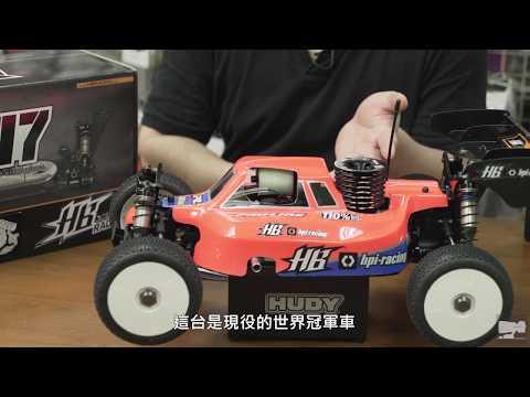 韓吉老師開箱 HB D817 V2  引擎越野車