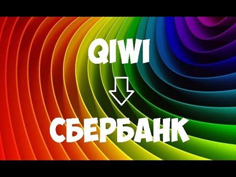 🔥Как перевести с Киви на карту Сбербанка и наоборот (Qiwi на Сбербанк)