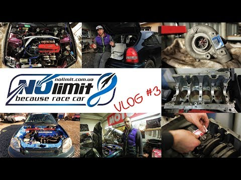 Фото к видео: No Limit VLOG #3 / B16A двигатель / Civic лайфхаки / Skunk2 впуск / No Limit Garage Live