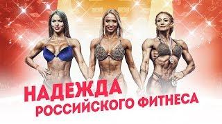 Надежда российского фитнесса