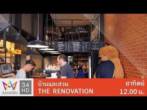 """บ้านและสวน The Renovation llll : รีโนเวทตึกแถวย่านอโศก """"อายุกว่า 30 ปี"""" 17 ก.ย. 60 (1/3)"""