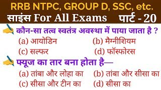 Science | Part - 20 | For - RAILWAY NTPC, GROUP D, SSC CGL, CHSL, MTS, BANK & ALL EXAMS