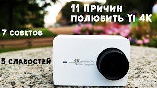 Экшен камера Xiaomi YI 4K мой выбор   хорошая фотокамера для путешествий