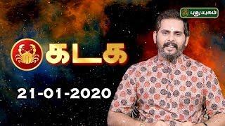 Rasi Palan   Kadagam   கடக ராசி நேயர்களே! இன்று உங்களுக்கு…  Cancer   21/01/2020