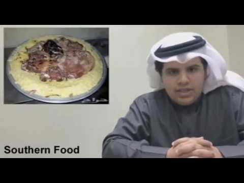Welcome to Saudi Arabia - Cultural Lesson
