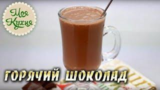 Горячий шоколад. Как приготовить горячий шоколад. На завтрак. Вкусные рецепты.