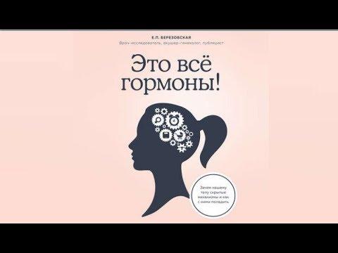 Это все гормоны | Елена Березовская (аудиокнига)
