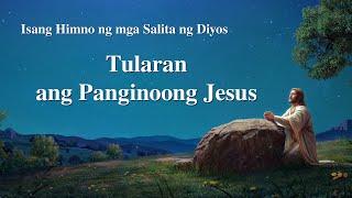 "Tagalog Christian Song With Lyrics | ""Tularan ang Panginoong Jesus"""