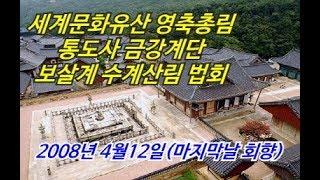 """세계문화유산 영축총림 통도사 """"보살계 수계산림 법회""""(…"""