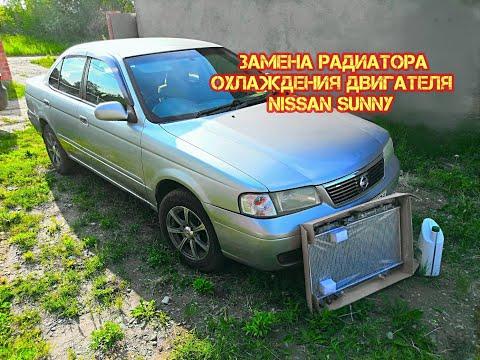 Замена радиатора охлаждения Nissan Sunny  #ЗаменарадиатораNissanSunny #Nissansunny #радиатор