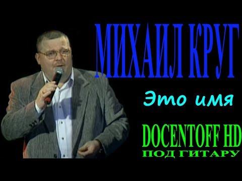 Михаил Круг - Это имя