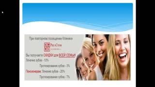 видео скидки на протезирование зубов